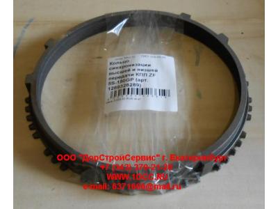 Кольцо синхронизации высшей и низшей передачи КПП ZF 5S-111GP, 4S-130GP КПП (Коробки переключения передач) 1269328289 фото 1 Иваново