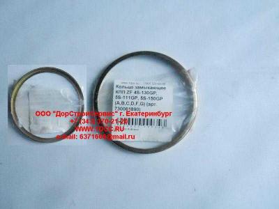 Кольцо замыкающее КПП ZF 4S-130GP, 5S-111GP, 5S-150GP (A,B,C,D,F,G) КПП (Коробки переключения передач) 730061890 фото 1 Иваново