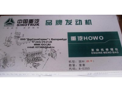 Комплект прокладок на двигатель H2 CREATEK CREATEK 61560010701/CK фото 1 Иваново
