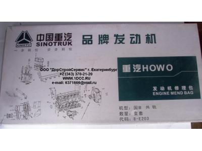 Комплект прокладок на двигатель H3 HOWO (ХОВО) WD615E3-XLB фото 1 Иваново