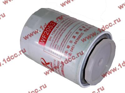 Фильтр системы охлаждения (антифриз, тосол) Lonking CDM (СДМ) WF2053 фото 1 Иваново